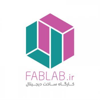 کارگاه ساخت دیجیتال ایران - فب لب